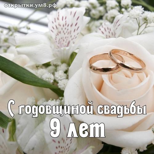 Свадьбы мужа лет 9 поздравить
