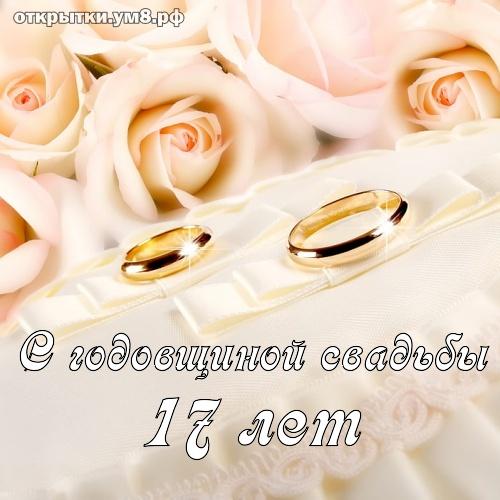 Словами свадьбы поздравления 17 лет своими 17 лет