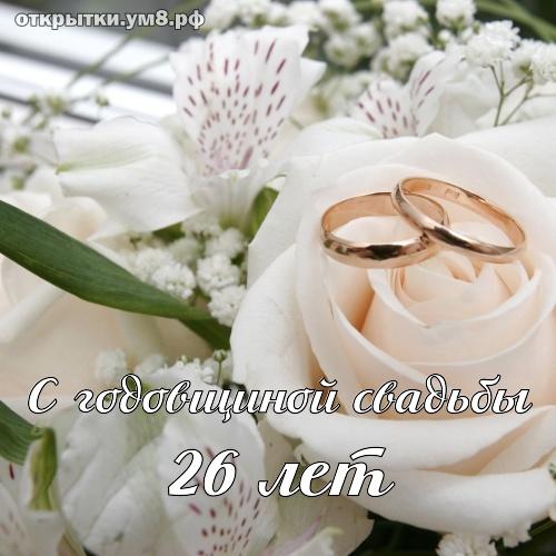 Лет фото 26 свадьбы 26 лет